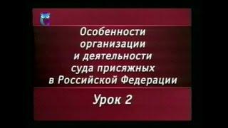 Урок 2. Становление и развитие суда присяжных в Российской империи. Суд присяжных в военных судах