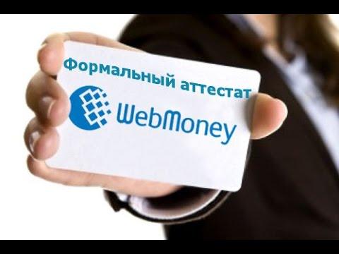 Как получить аттестат WebMoney