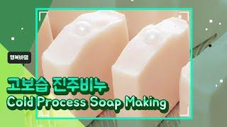 고보습 진주비누 (Cold Process Soap Ma…