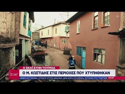 Ειδήσεις Βραδινό Δελτίο | Ο ΣΚΑΪ στην Τουρκία για τον καταστροφικό σεισμό | 26/01/2020
