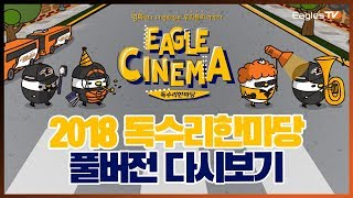 [2018 독수리한마당] 풀버전 다시보기