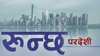 2019 New Lok Dohori Song || Runchha Pardeshi || Lal BDR Katayat / Krishna Chand