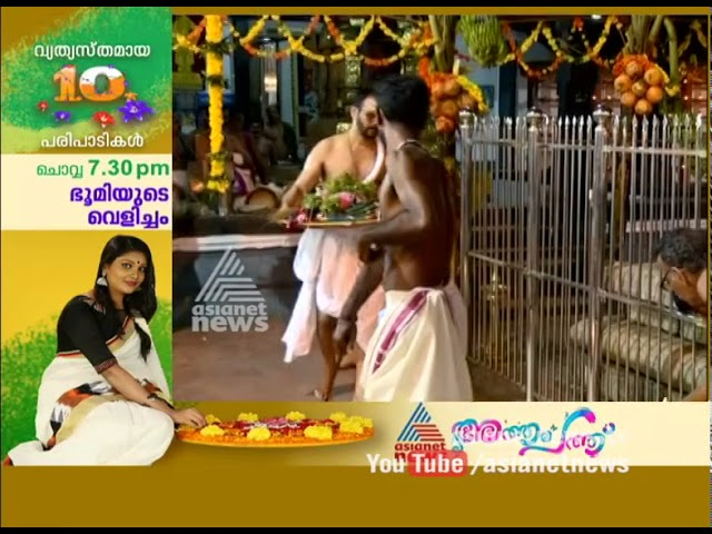 Thiruvona Mahotsavam begins at Thrikkakara Temple
