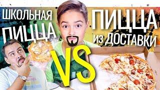 VERSUS: Школьная пицца против Пиццы из доставки 🍕😜🍕