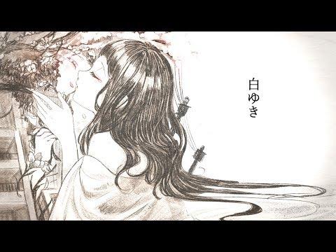 ▶︎白ゆき(n-buna) / めありー Cover
