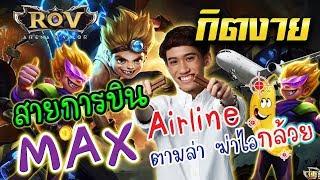 Max ( ป่า ) Max Airline ตามล่า ฆ่าไอกล้วย !!
