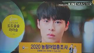 20201119 KBS2 NEXT:수목드라마 도도솔솔라…