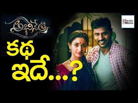 Tamannaah Abhinetri Telugu Movie Story...