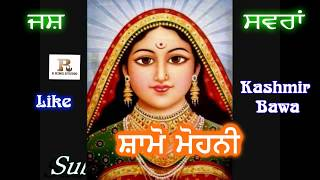 ਸ਼ਾਮੋ ਮੋਹਣੀ -Mata Sham Kaur Mohini Jass(Peera De Jass)Bhajan