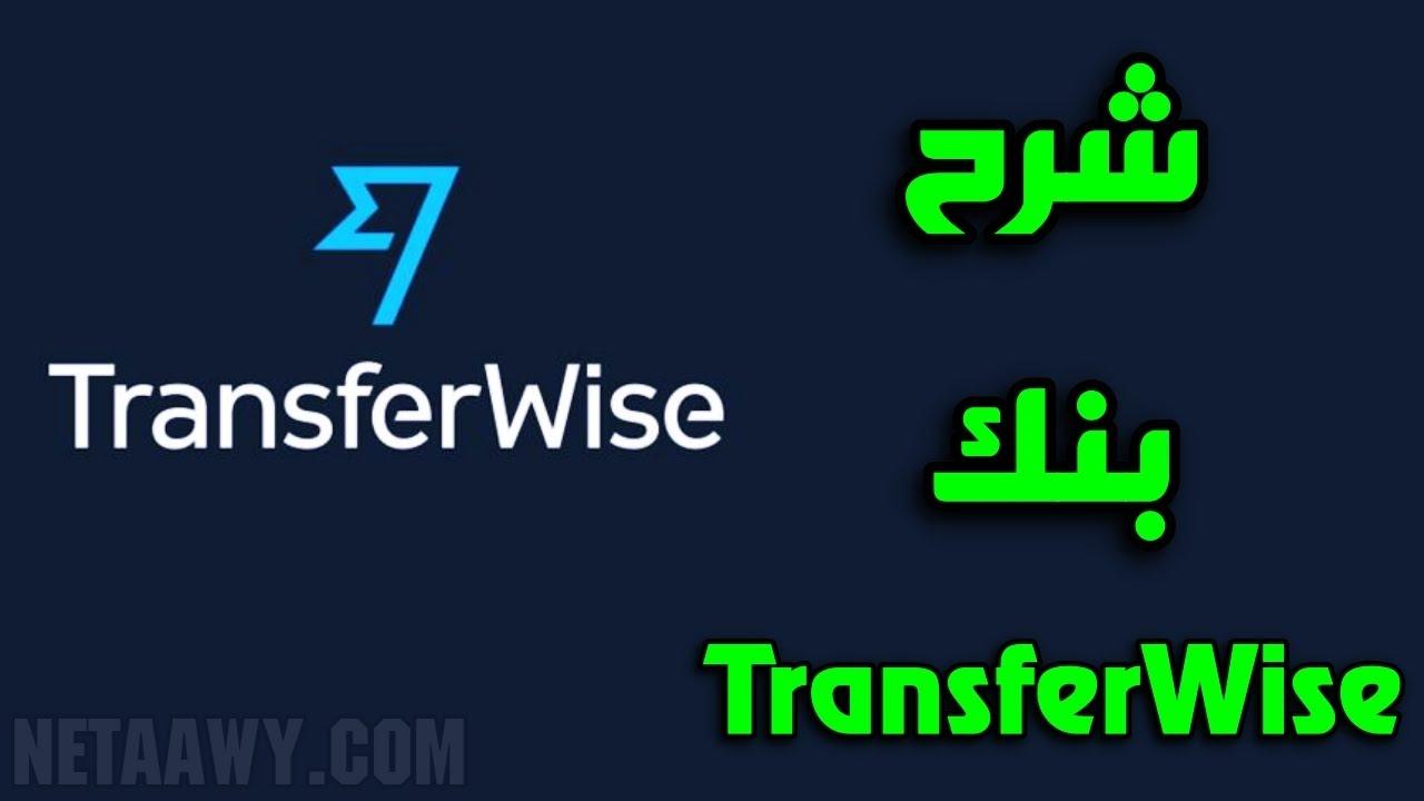 Download شرح بنك TransferWise وكيفية فتح حساب وإرسال واستلام الأموال