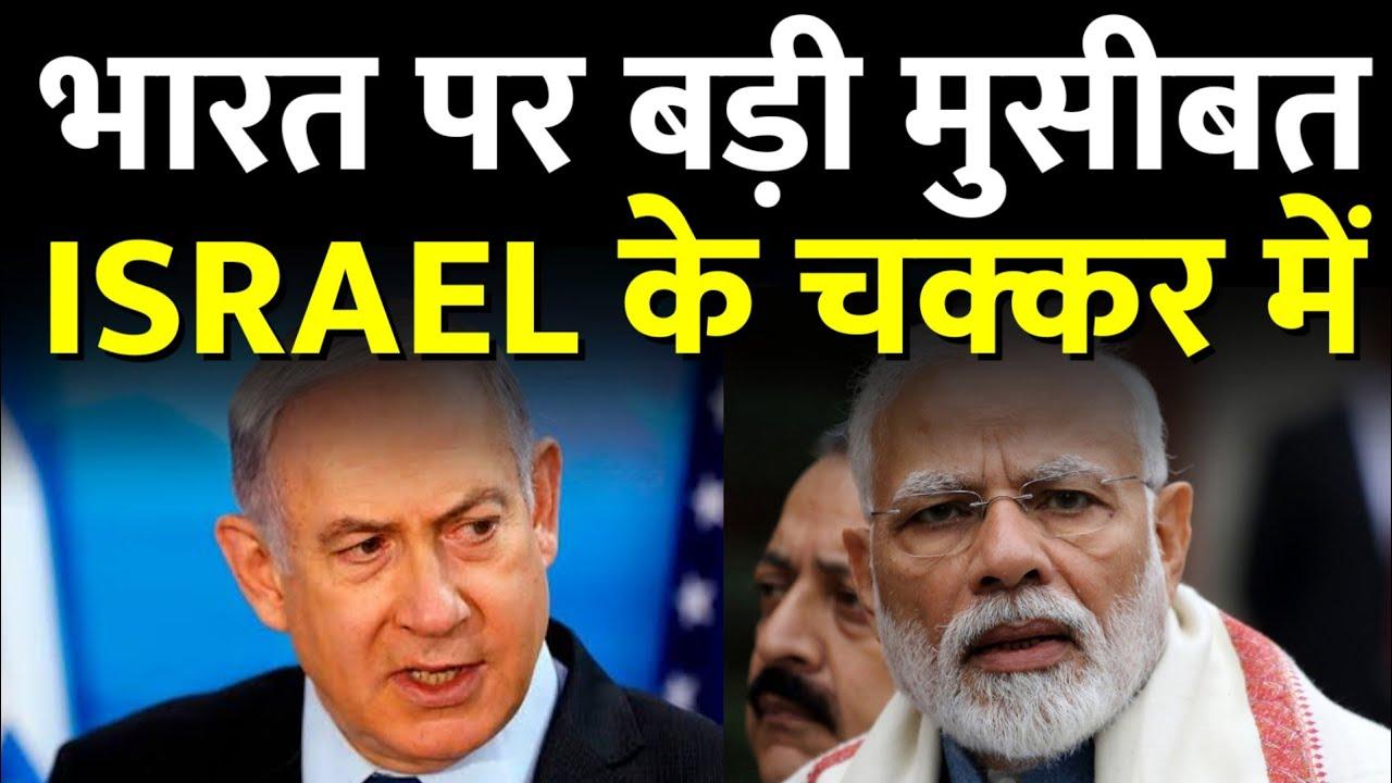 इजरायल के चक्कर में भारत के लिए नई मुसीबत   India Israel   Exclusive Report