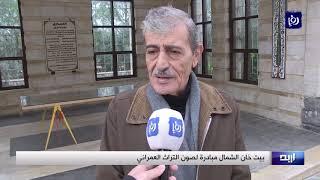 بيت خان الشمال في إربد يوثق التراث المعماري (27/1/2020)