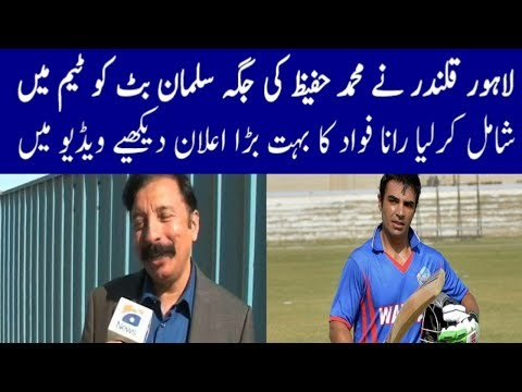 Lahore Qalandar joined Salman Butt to replace Mohammad Hafeez