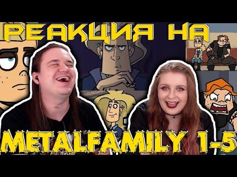 Metal family Сезон 1 Серия 1 - 5 | РЕАКЦИЯ НА @MetalFamily |