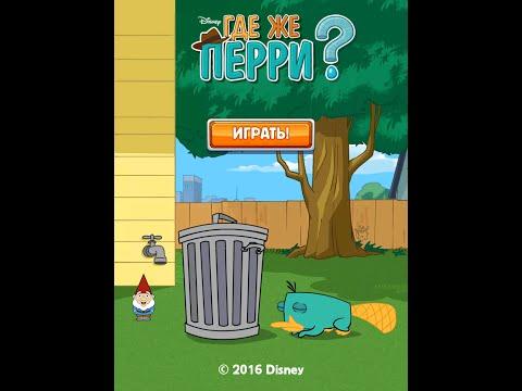 Где же Перри? - полное прохождение игры со всеми гномами и секретными материалами.