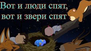 �������� ���� Вот и люди спят, вот и звери спят | Коллекция колыбельных 1 час | Лучшие песни на ночь ������