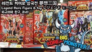 레전드 히어로 삼국전 夢想三国 피규어와 완구 코너!   Legend Hero  Figure & toy レジェンド ヒーロー