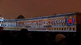 Световое шоу Юбилей Эрмитажа 250 лет