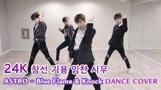 24K(투포케이)|아스트로 (ASTRO) - Blue Flame & Knock(널 찾아가) DANCE COV…