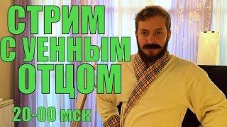 СТРИМ С УЕННЫМ ОТЦОМ В 20-00 мск