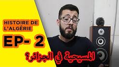 Algérie Histoire ep-2 saint augustin symbole d'une Algérie plurielle.القديس اغستين