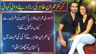 Crickter Imran Tahir Untold Story | Love Story | Imran Tahir |