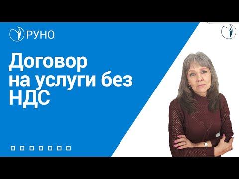 Договор на услуги без НДС | Ботова Е.В.