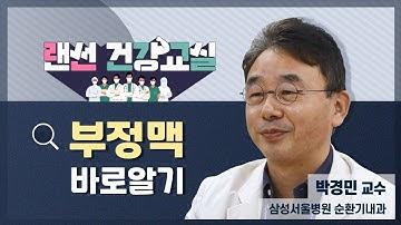 [랜선건강교실] 부정맥 바로 알기 - 삼성서울병원 박경민 교수
