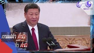 มองเศรษฐกิจจีน (19 ก.พ.62) กาแฟดำ ค่ำนี้ | 9 MCOT HD
