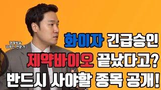 '3억 대주주'에 홍남기 해임 청원까지! 그래도 코스닥…