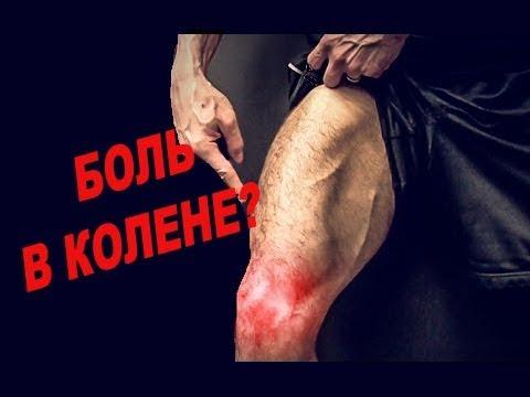От тренировок болят колени