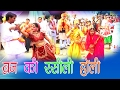 Download Dehati Holi || Biraj Ki Rasili Holi || बृज की रसीली होली || Mahasay Sibban Singh Madari || Trimurti MP3 song and Music Video