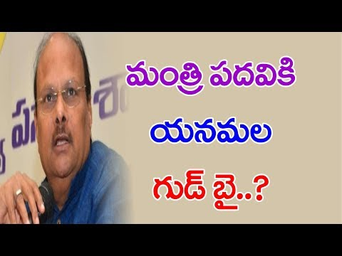 మంత్రి పదవికి యనమల గుడ్ బై | Yanamala Ramakrishnudu Good Bye To Minister Post | Janahitam TV