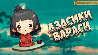 Японская мифология: Дзасики-вараси