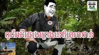 ពូជ័រដើរផ្សងព្រេងនៅព្រៃអាថាន់ funnyvids funny video By The Troll Cambodia