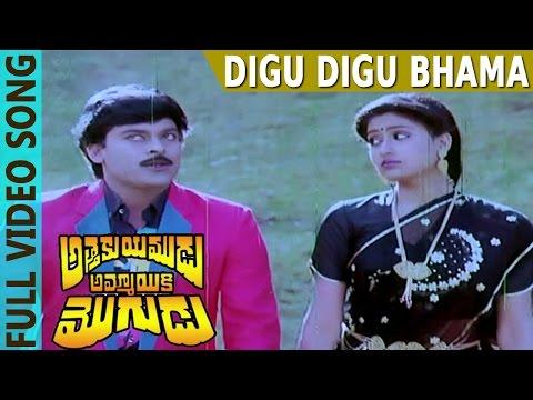 Digu Digu Bhama Video Song | Attaku Yumudu Ammayiki Mogudu Movie | Chiranjeevi, Vijayasanthi