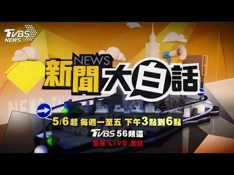 2020大選看風向 要說-【 #新聞大白話 】 108/05/22