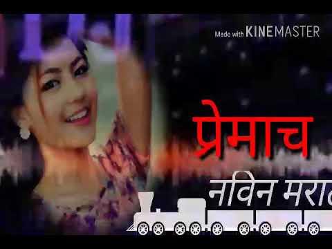 Tuzya Premach Sarkar Dj Marathi Song