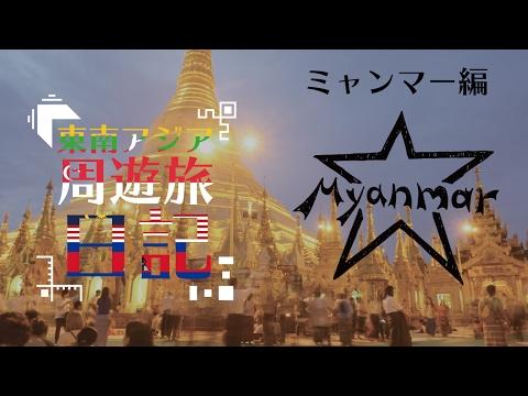 東南アジア周遊旅日記 #1 〜ミャンマー編〜 【Southeast Asia Travel Diary】
