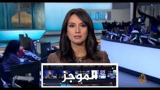 موجز الأخبار - الواحدة ظهرا 19/01/2017
