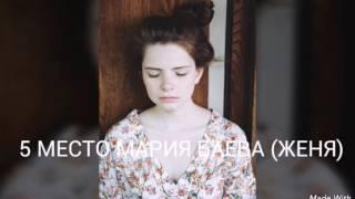 ТОП-5 красивых девушек сериала Анжелики на стс