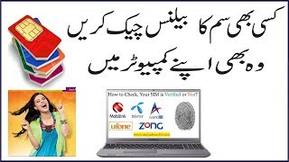 How to Check Sim Balance In Your Pc or Laptop Urdu/Hindi