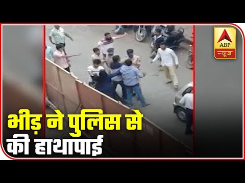 Videos Of People Conflicting With Police Amid Lockdown Surface Online | ABP News