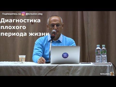 Диагностика плохого периода жизни Торсунов О.Г.  02 Москва 10.11.2018