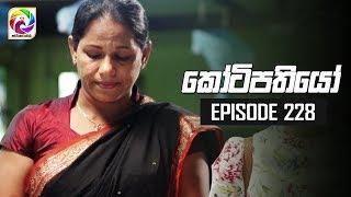 Kotipathiyo Episode 228  || කෝටිපතියෝ  | සතියේ දිනවල රාත්රී  8.30 ට . . .