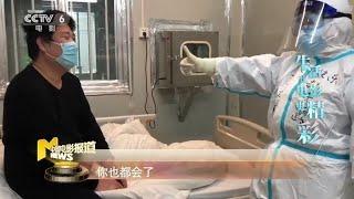 雷神山住院患者华磊:希望医务人员早回家|最美的平凡【新冠疫情防控狙击战系列报道 | 20200323】