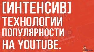 Интенсив | Как создать популярный канал на YouTube?