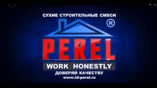PEREL - сухие строительные смеси. Доверяй качеству!(, 2015-09-09T12:03:37.000Z)