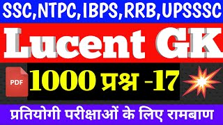 General knowledge | Lucent Gk Pdf -17 | bankersadda | gk question answer | gk in hindi | gktoday