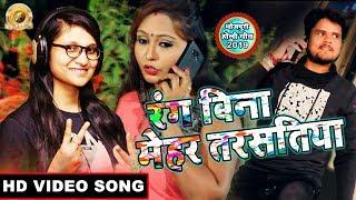 #Priyanka Singh का सबसे हिट होली गाना    RANG BINA MEHAR TARSATIYA    HD HOLI VIDEO 2019